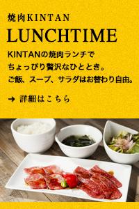 麻布十番焼肉kintan>
