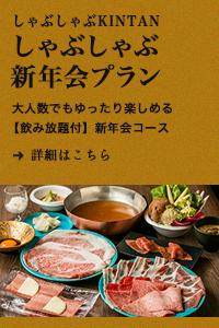 表参道焼肉 KINTANクリスマスコース
