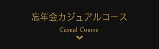 新年会カジュアルコース