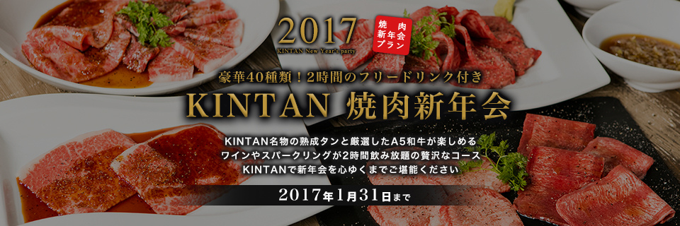 焼肉KINTAN焼肉新年会コース