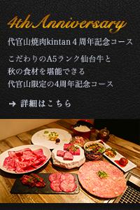 代官山焼肉kintan 4周年記念コース